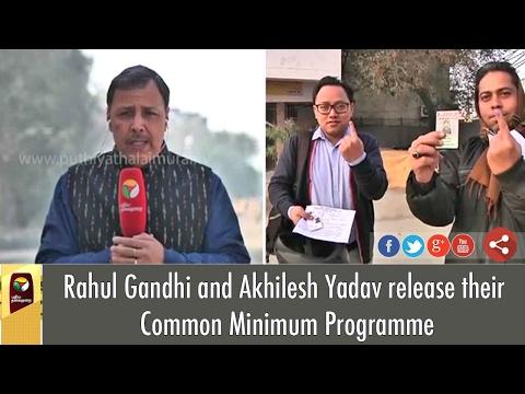 Rahul Gandhi and Akhilesh Yadav release their Common Minimum Programme