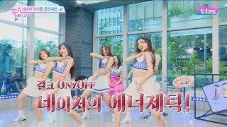 NATURE COVER WannaOne RedVelvet Twice In My Feelings Level UP - 팩트iN스타