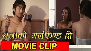 सालीना  राजा को गल्फ्रेन्ड हो | Nepali Movie Clip | Sadanga