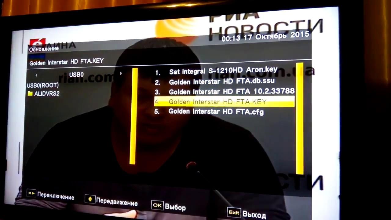 Инструкция по прошивки спутниковых ресиверов голден интерстар дср 7800 смотреть онлайн покер с ильей