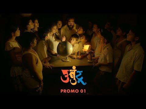 Ubuntu Promo 01 |  Pushkar Shrotri | Marathi Film
