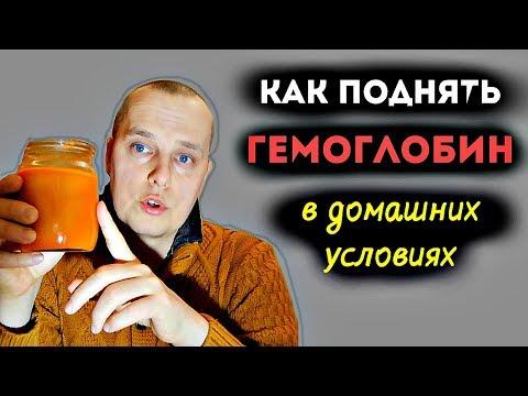 Как поднять гемоглобин в домашних условиях взрослому мужчине