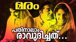 Pathinaalam Ravudichathu... | Evergreen Malayalam Movie Song | Maram Movie Song