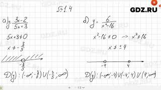 № 1.4- Алгебра 10-11 класс Мордкович