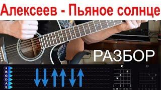 Алексеев - Пьяное солнце. БЕЗ БАРРЭ. Разбор на гитаре с табами