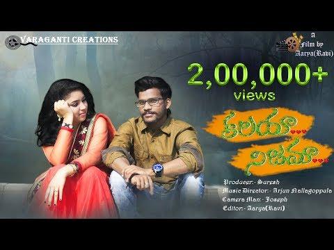 Kalaya Nijama - Latest Telugu Love Short Film    Directed By Aarya Ravi