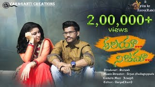 Kalaya Nijama - Latest Telugu Love Short Film || Directed By Aarya Ravi