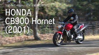 Honda Collection Hall 収蔵車両走行ビデオ HONDA CB900 HORNET thumbnail