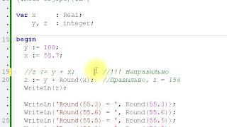 0011 Функция Round