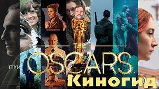 ФИЛОСОСКАР! Киногид по номинантам на Оскар 2018.