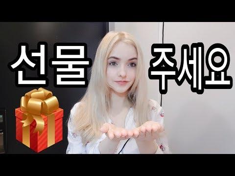 ♥국제커플♥ 외국와이프가 깜짝 선물을 받았을 때 반응