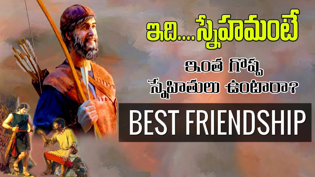 BEST FRIENDSHIP in BIBLE - ఇంత గొప్ప స్నేహం ఉందా? అమోఘం!! - Friendship Message David and Jonathan