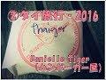 ②タイ旅行‐2016‐(バンコクで有名なハンバーガー屋 Danielle Tigerへ行ってみよう♪)