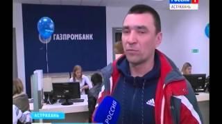 Ипотечные  акции «Газпромбанка»