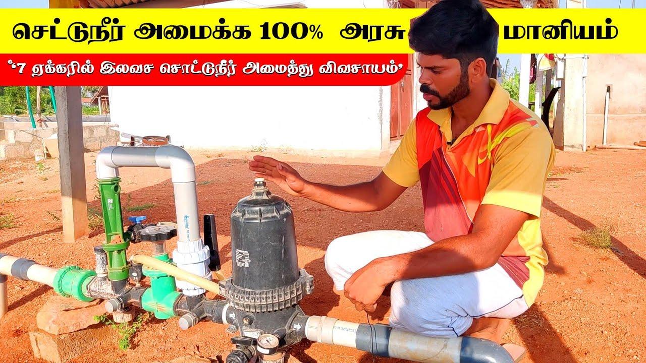 100 % அரசு மானியத்தில் சொட்டு நீர் அமைப்பது எப்படி?? | Drip Irrigation Government 100% Subsidy
