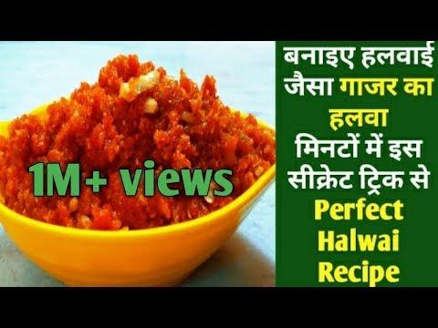 #अब मिनटों में बनाए हलवाई जैसा गाजर का हलवा घर पर || Simple and Quick Gajar ka Halwa, Gajrela Recipe