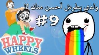 هابي ويلز Happy Wheels - ولدي يطرش أحسن منك !! #9