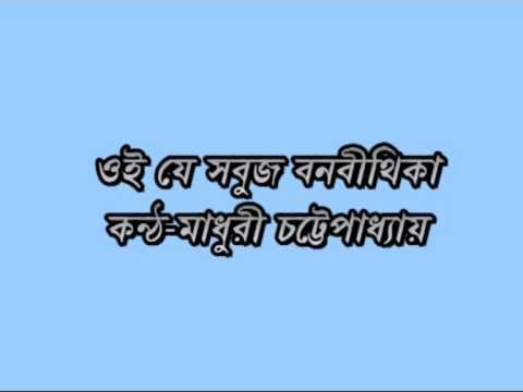 Oi Je Saabuj Bano Bithika Madhuri Chatterjee