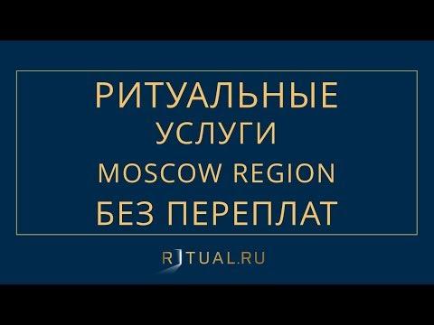 РИТУАЛЬНЫЕ УСЛУГИ – ПОХОРОНЫ В МОСКОВСКОЙ ОБЛАСТИ МОСКВА   FUNERAL SERVICES MOSCOW REGION RUSSIA