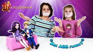 Маша и Наташа GIRL QUEST Герл Квест Распаковка кукол Ban и Mal Hasbro DISNEY