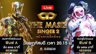 LIVE!!! THE MASK SINGER SEASON 2 | 10 ส.ค. 60