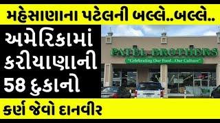 અમેરિકામાં કરીયાણાની 58 દુકાનો | પટેલની બલ્લે બલ્લે | Mafat Patel | Patel Brothers Success Story