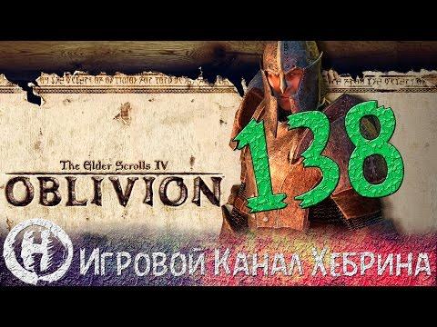Прохождение Oblivion - Часть 138 (Загадка Вайтарна)