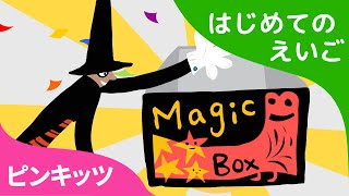 The Magic Box | まほうの はこ | はじめてのえいご | ピンキッツ英語童話