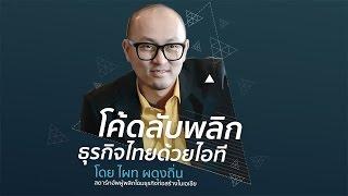 KF5 : โค้ดลับพลิกธุรกิจไทยด้วยไอที โดย ไผท ผดุงถิ่น