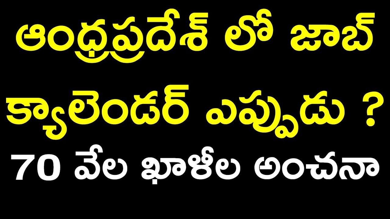 Andhra pradesh Job Calendar 2020    ఆంధ్రప్రదేశ్ లో జాబ్ క్యాలెండర్ ఎప్పుడు ?  police jobs dsc appsc