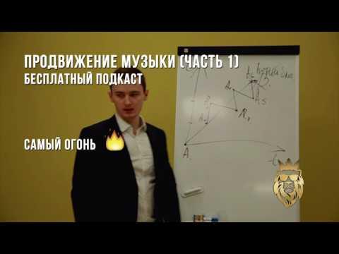 Эффективная Схема Продвижения Музыки - Andrey Kos 2017 #1