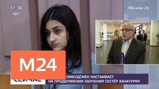 Сестрам Хачатурян разрешили общаться со всеми, кто не связан с уголовным делом - Москва 24