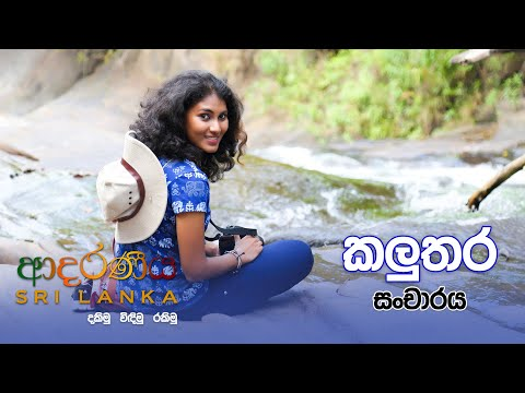 Adaraneeya Sri Lanka 2017-03-19 Episode 02 - Kalutara| Sri Lanka Rupavahini Corporation | YouTube
