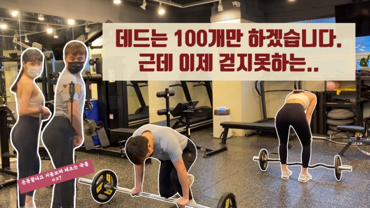 데드리프트100개 휴식과 운동같이! 엉덩이키우기 좋은 운동 DEAD LIFT 100