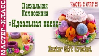 """Easter souvenir """"Perfect Easter"""". Easter composition. Lesson 50."""