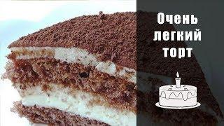 Как приготовить легкий тортик Простой рецепт домашнего торта