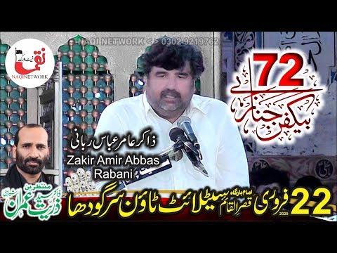 Zakir Amir Abbas Rabani 22 February 2020 Satellite Town Sargodha (Zakir Zuriyat Sherazi)