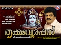 തൃക്കടവൂരപ്പന്‍ | THRIKKADAVOORAPPAN | Hindu Devotional Songs Malayalam | MG Sreekumar