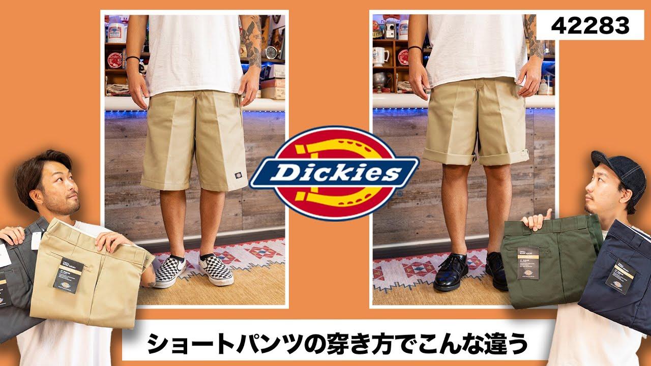 【ディッキーズ】穿き方でこんなに違う!?この夏オススメのショートパンツ【42283】