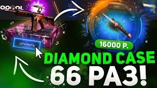 ОТКРЫЛ DIAMOND CASE ЗА 10.000 РУБЛЕЙ 66 РАЗ!!!