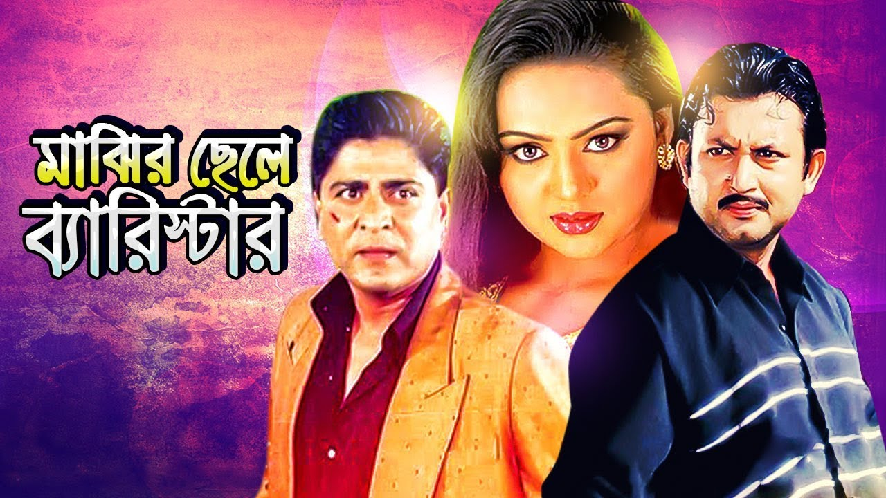 Majhir Chele Barrister – মাঝির ছেলে ব্যারিস্টার | Bangla Full Movie | Amin Khan | Nodi | Amit Hasan