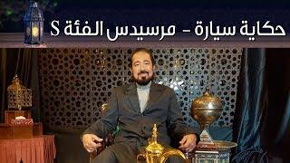 مرسيدس الفئة S حكاية سيارة الحلقة الأولى مع بكر أزهر | سعودي أوتو