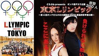 6/3SUN 第4回 東京Lリンピック開催CM 一ノ瀬文香 検索動画 19