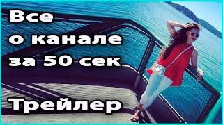 видео О канале
