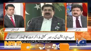 Naya Pakistan | Shahzad Iqbal |  20th October 2019