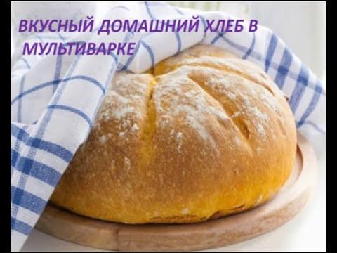 Вкуснейшее блюдо ВКУСНЫЙ ДОМАШНИЙ  ХЛЕБ В МУЛЬТИВАРКЕ, ПРОСТОЙ РЕЦЕПТ ХЛЕБА. SIMPLE BREAD RECIPE