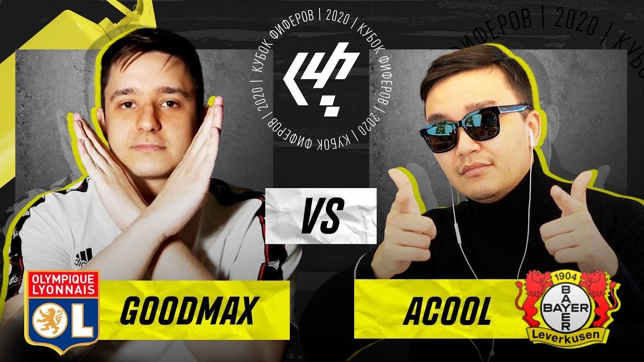 КУБОК ФИФЕРОВ 2020 3-ий тур - GOODMAX vs. ACOOL