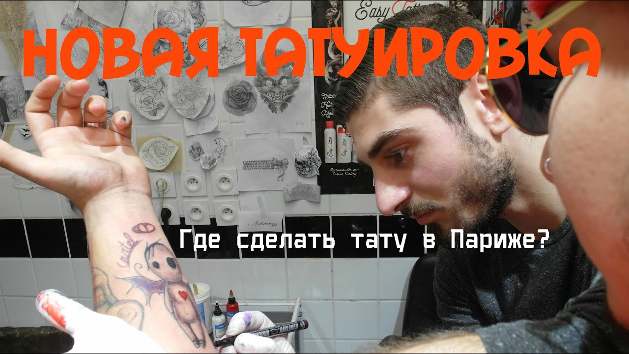 Где сделать тату в Париже ?  Новая татуировка | Tattoo Paris | Бонжур Франция