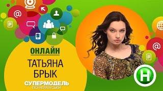Онлайн-конференция с финалисткой шоу «Супермодель по-украински» Таней Брык, 3 декабря, 16:00
