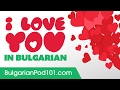 3 Ways to Say I Love You in Bulgarian